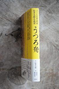 utsuro02
